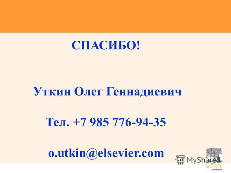 СПАСИБО! Уткин Олег Геннадиевич Тел. +7 985 776-94-35 o.utkin@elsevier.com