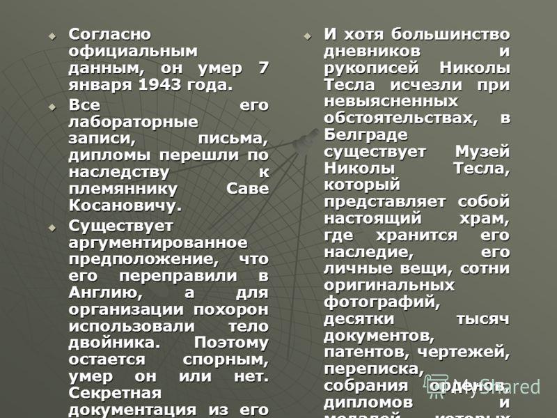 Согласно официальным данным, он умер 7 января 1943 года. Согласно официальным данным, он умер 7 января 1943 года. Все его лабораторные записи, письма, дипломы перешли по наследству к племяннику Саве Косановичу. Все его лабораторные записи, письма, ди