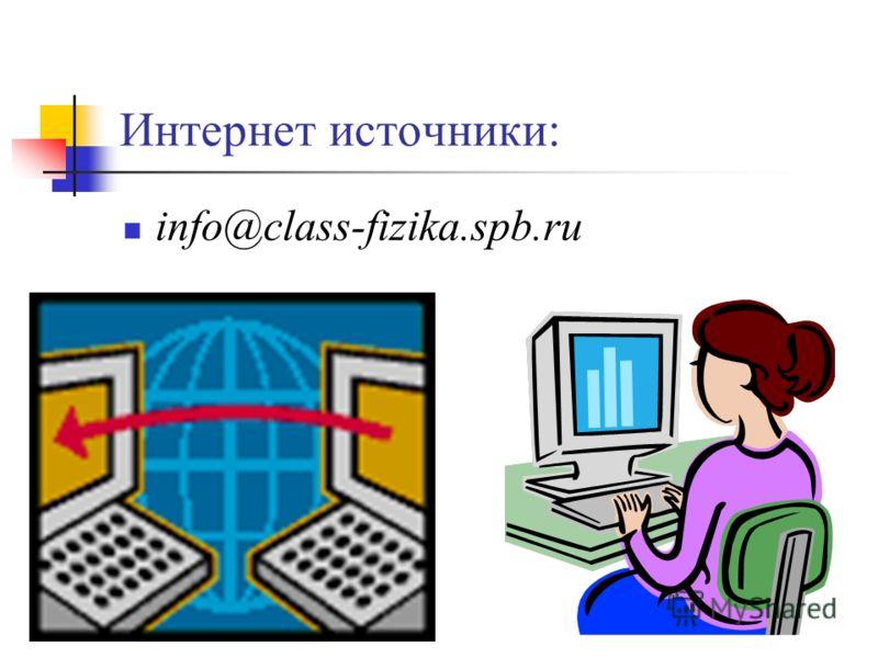 Интернет источники: info@class-fizika.spb.ru