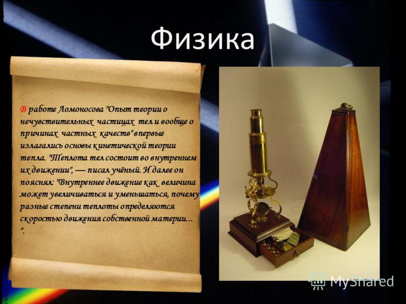 Физика В работе Ломоносова