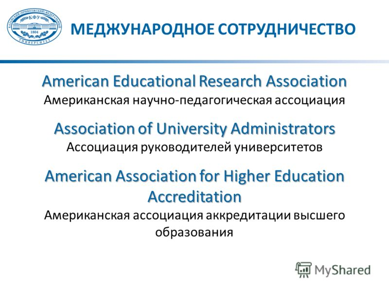 American Educational Research Association American Educational Research Association Американская научно-педагогическая ассоциация Association of University Administrators Ассоциация руководителей университетов American Association for Higher Educatio