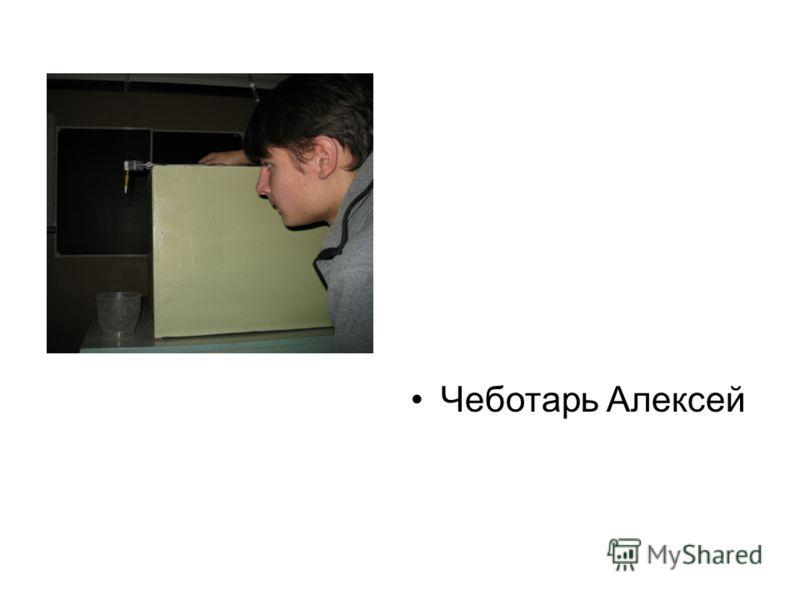 Чеботарь Алексей