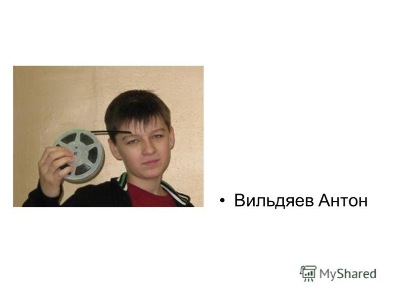 Вильдяев Антон