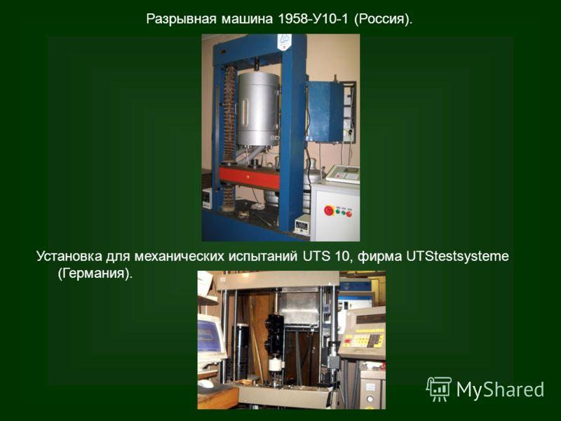Разрывная машина 1958-У10-1 (Россия). Установка для механических испытаний UTS 10, фирма UTStestsysteme (Германия).