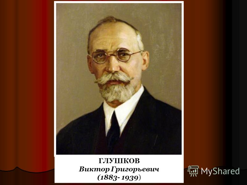 ГЛУШКОВ Виктор Григорьевич (1883- 1939)