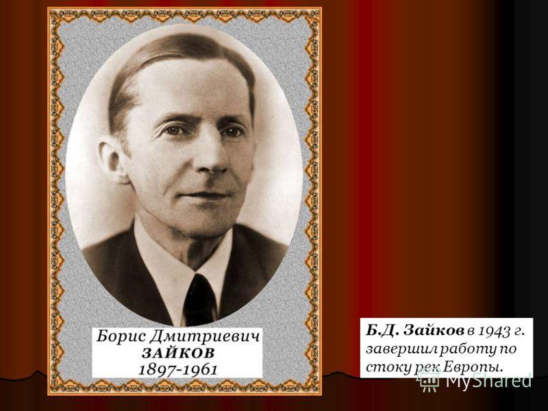Б.Д. Зайков в 1943 г. завершил работу по стоку рек Европы.