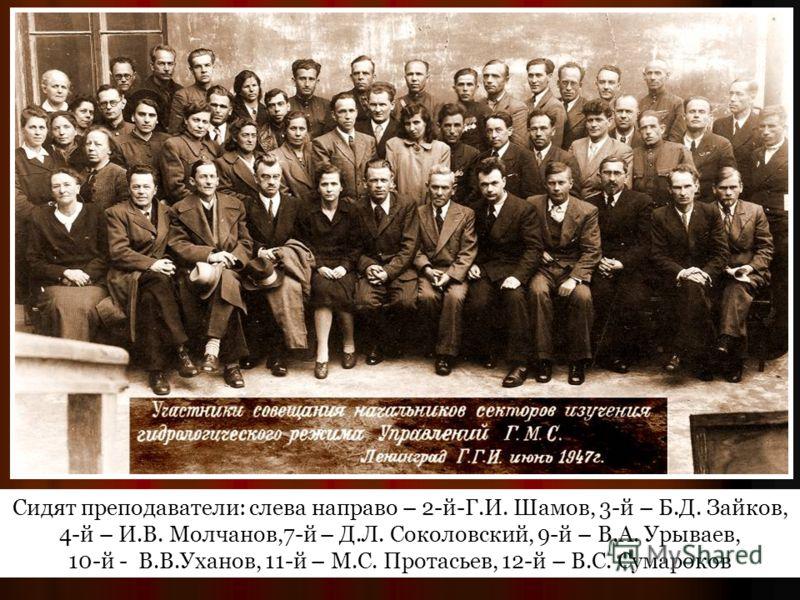 Сидят преподаватели: слева направо – 2-й-Г.И. Шамов, 3-й – Б.Д. Зайков, 4-й – И.В. Молчанов,7-й – Д.Л. Соколовский, 9-й – В.А. Урываев, 10-й - В.В.Уханов, 11-й – М.С. Протасьев, 12-й – В.С. Сумароков