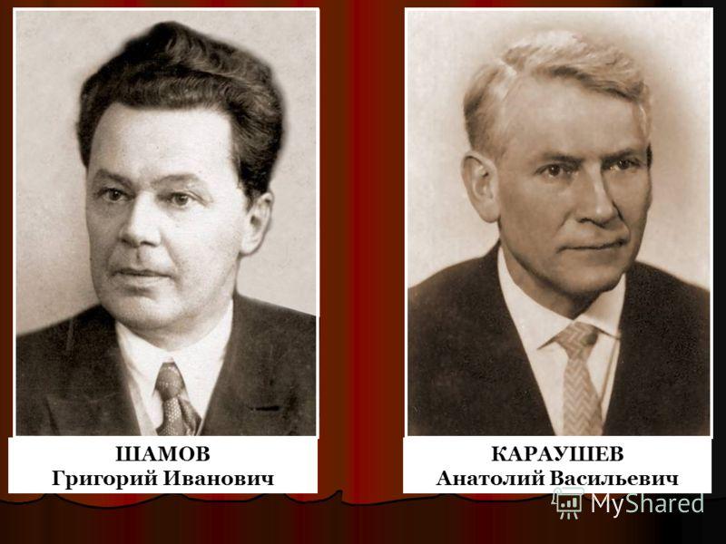 ШАМОВ Григорий Иванович КАРАУШЕВ Анатолий Васильевич