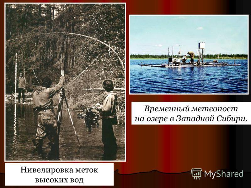 Временный метеопост на озере в Западной Сибири. Нивелировка меток высоких вод