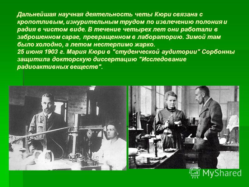 П�езен�а�ия на �ем� quotМа�ия Склодов�кая К��и Рабо��