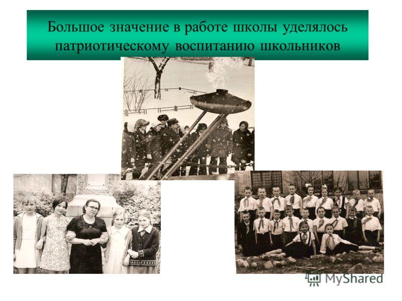 Большое значение в работе школы уделялось патриотическому воспитанию школьников