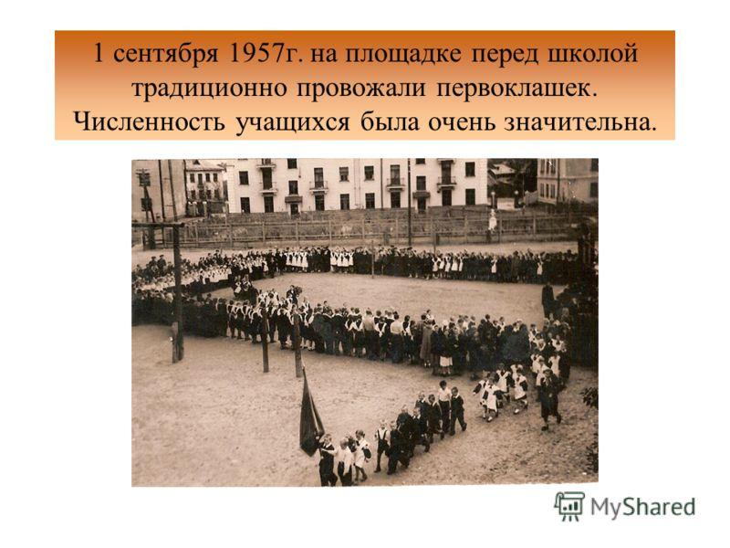 1 сентября 1957г. на площадке перед школой традиционно провожали первоклашек. Численность учащихся была очень значительна.