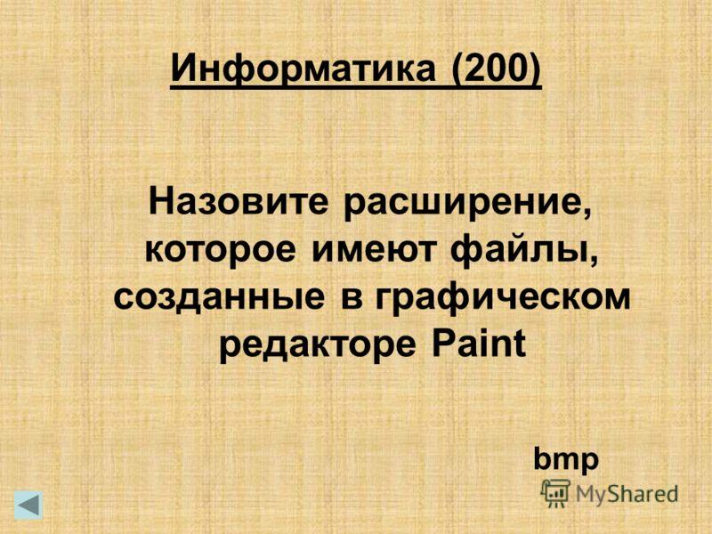 Назовите расширение, которое имеют файлы, созданные в графическом редакторе Paint bmp Информатика (200)