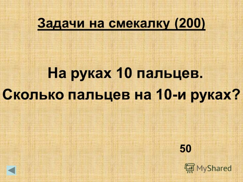 На руках 10 пальцев. Сколько пальцев на 10-и руках? 50 Задачи на смекалку (200)