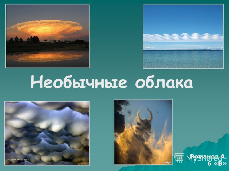 Необычные облака Романов А. 6 «В»