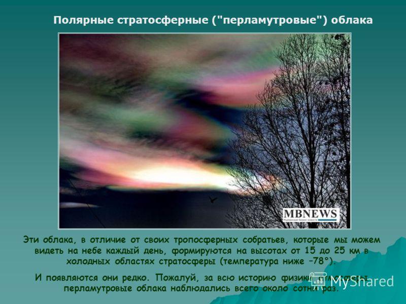 Полярные стратосферные (