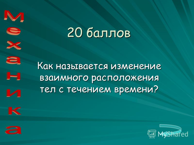 20 баллов Как называется изменение взаимного расположения тел с течением времени?