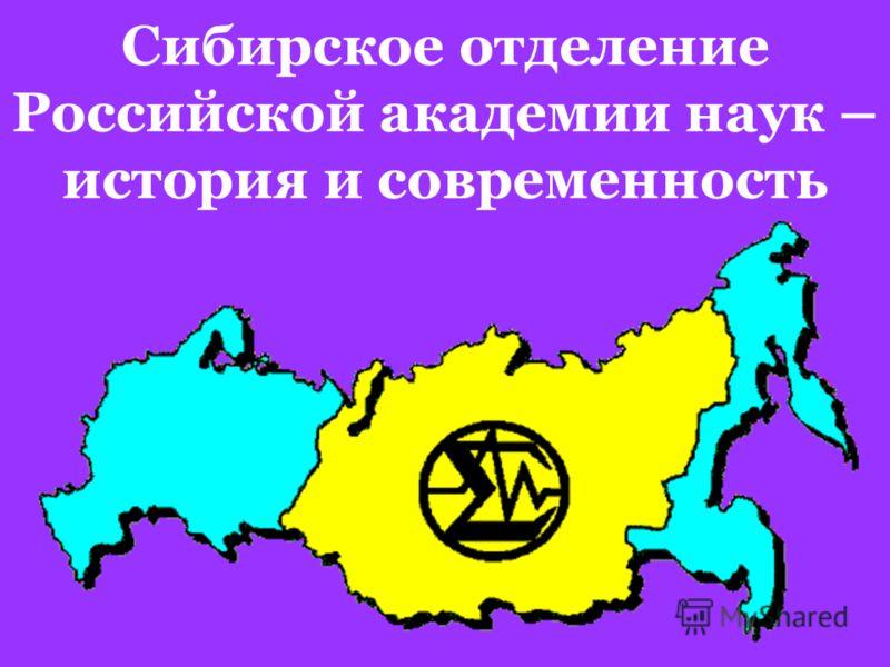 Сибирское отделение Российской академии наук – история и современность