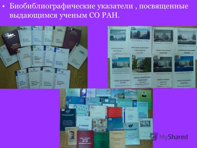 Биобиблиографические указатели, посвященные выдающимся ученым СО РАН.