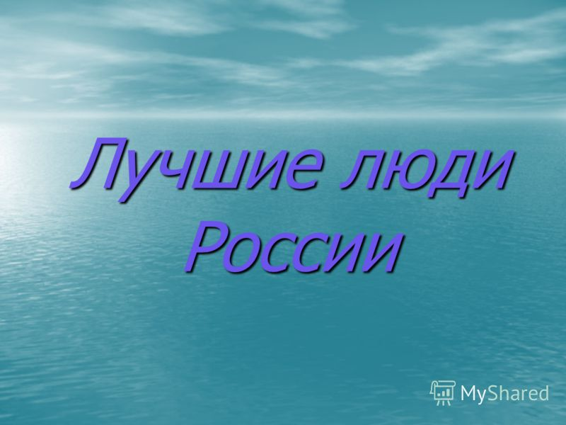 Лучшие люди России