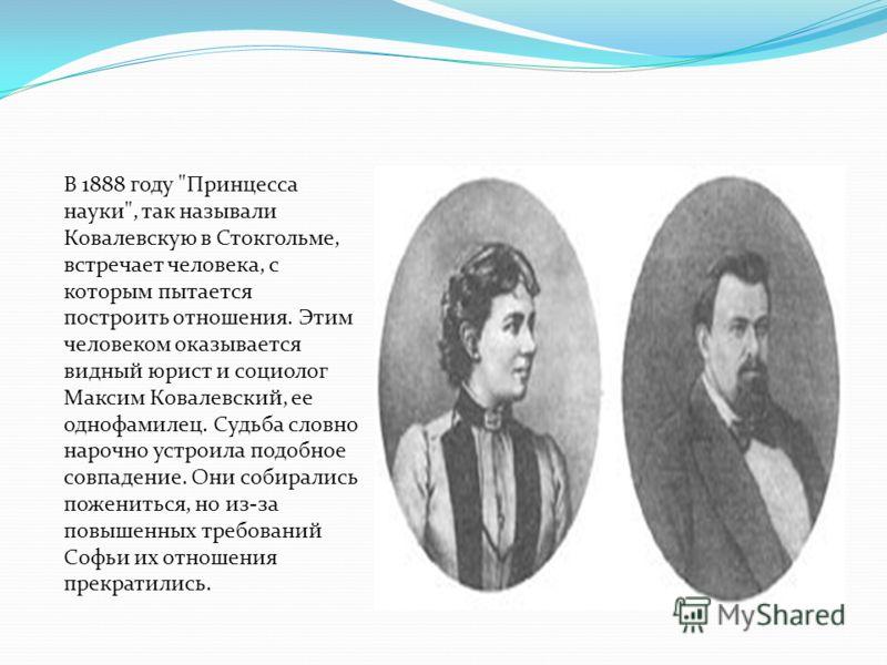 В 1888 году