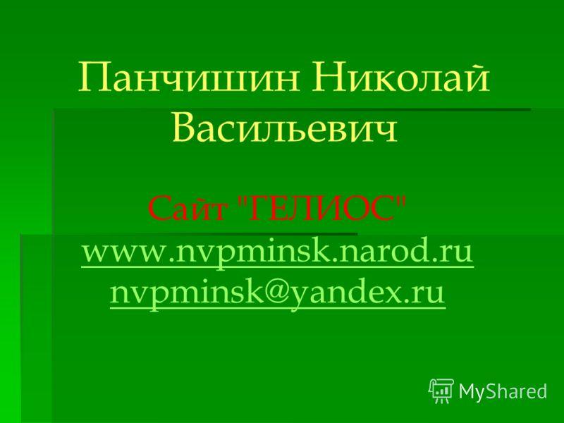 Панчишин Николай Васильевич Сайт ГЕЛИОС www.nvpminsk.narod.ru nvpminsk@yandex.ru