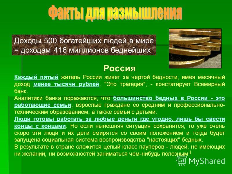 Россия Каждый пятый житель России живет за чертой бедности, имея месячный доход менее тысячи рублей.