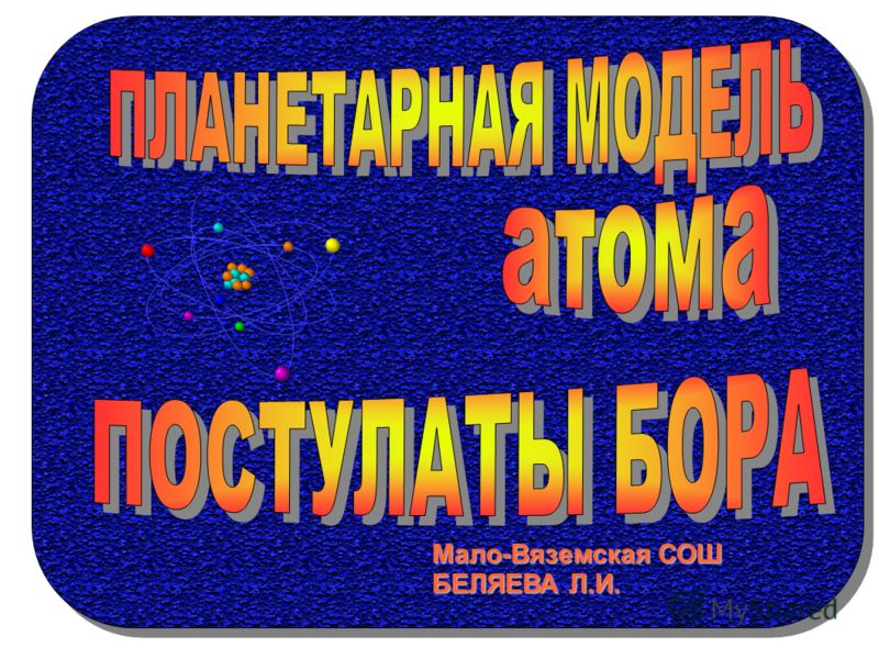 Мало-Вяземская СОШ БЕЛЯЕВА Л.И.