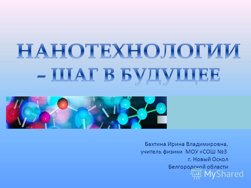 Бахтина Ирина Владимировна, учитель физики МОУ «СОШ 3 г. Новый Оскол Белгородской области