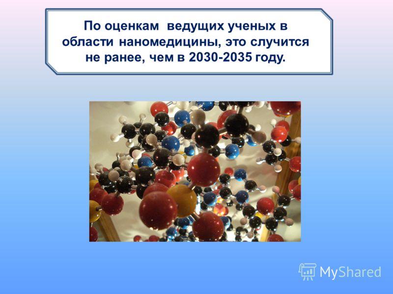 1 нм.... По оценкам ведущих ученых в области наномедицины, это случится не ранее, чем в 2030-2035 году.