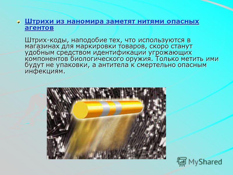 Штрихи из наномира заметят нитями опасных агентов Штрихи из наномира заметят нитями опасных агентов Штрих-коды, наподобие тех, что используются в магазинах для маркировки товаров, скоро станут удобным средством идентификации угрожающих компонентов би