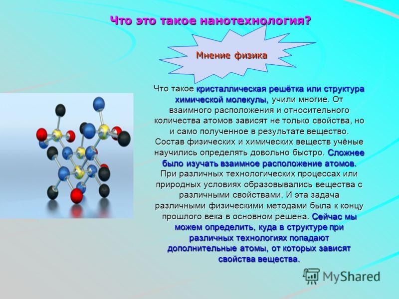 Что такое кристаллическая решётка или структура химической молекулы, учили многие. От взаимного расположения и относительного количества атомов зависят не только свойства, но и само полученное в результате вещество. Состав физических и химических вещ