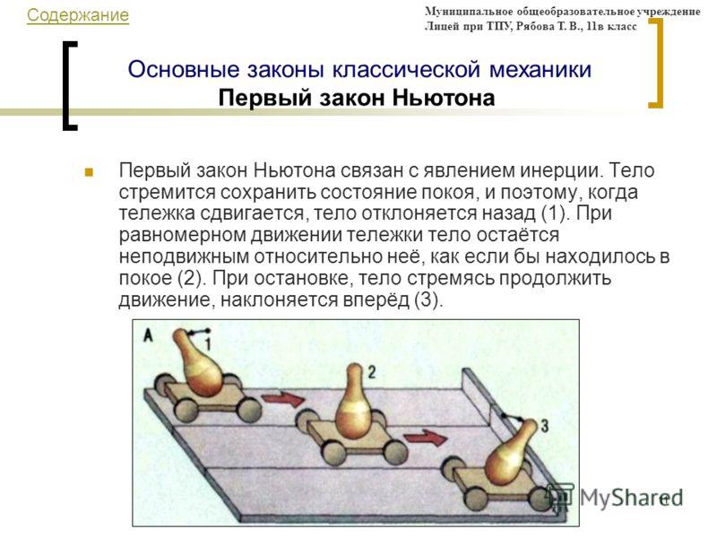 11 Основные законы классической механики Первый закон Ньютона Первый закон Ньютона связан с явлением инерции. Тело стремится сохранить состояние покоя, и поэтому, когда тележка сдвигается, тело отклоняется назад (1). При равномерном движении тележки