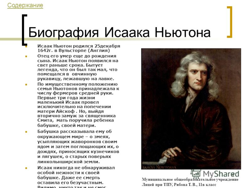44 Биография Исаака Ньютона Исаак Ньютон родился 25декабря 1642г. в Вульсторпе (Англия) Отец его умер еще до рождения сына. Исаак Ньютон появился на свет раньше срока. Бытует легенда, что он был так мал, что помещался в овчинную рукавицу, лежавшую на
