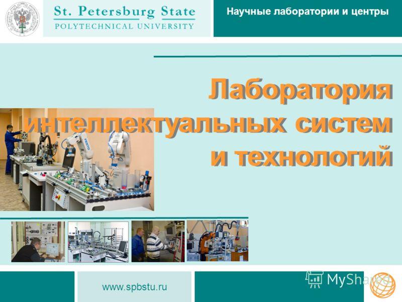 www.spbstu.ru Лаборатория интеллектуальных систем и технологий Научные лаборатории и центры