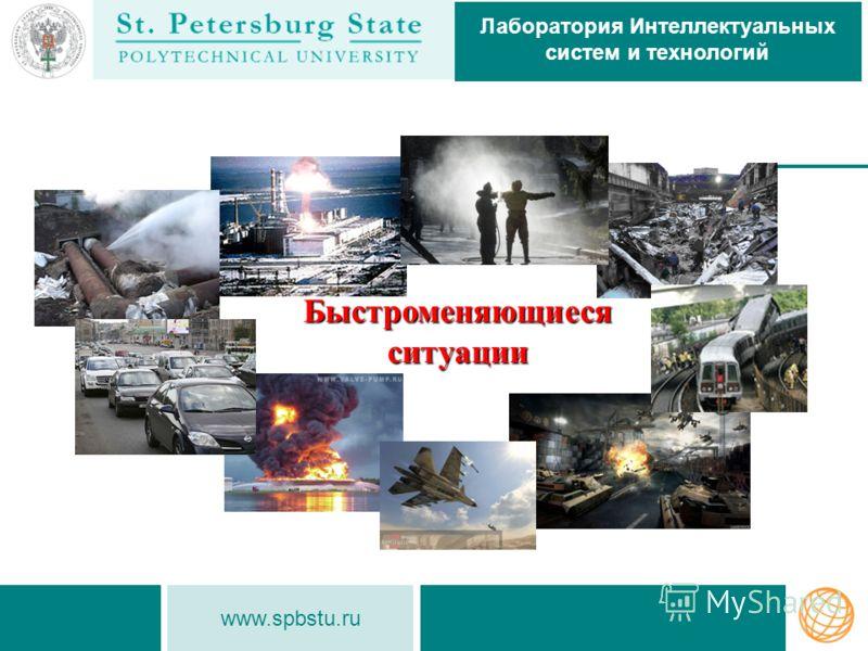 www.spbstu.ru Лаборатория Интеллектуальных систем и технологий Быстроменяющиеся ситуации