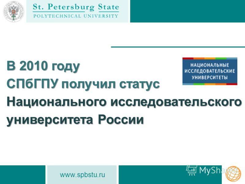 В2010 году В 2010 году СПбГПУ получил статус Национального исследовательского университета России www.spbstu.ru