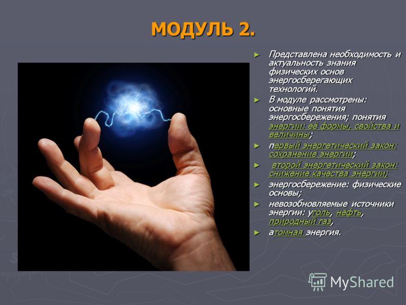 МОДУЛЬ 2. Представлена необходимость и актуальность знания физических основ энергосберегающих технологий. Представлена необходимость и актуальность знания физических основ энергосберегающих технологий. В модуле рассмотрены: основные понятия энергосбе