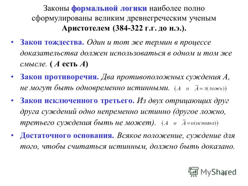 9 Проблема истинности математических знаний старая философская проблема. Критерием истинности всякой науки является практика. Математические знания, созданные для решения практических задач, практикой и проверяются. В математике критерий практики, ка