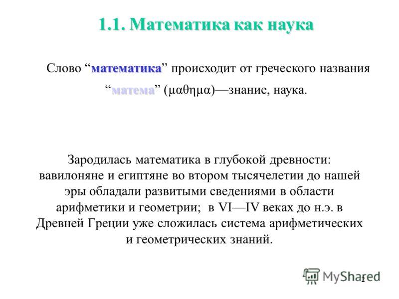 1 1. ВВЕДЕНИЕ К КУРСУ МАТЕМАТИКИ