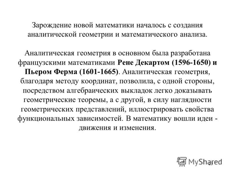 22 Согласно периодизации российского математика А. Н. Колмогорова (1903-1987) к началу XVII века закончился период элементарной математики [4]. В XVII, XVIII веках закладывается капиталистический, более прогрессивный, чем феодальный, способ производс