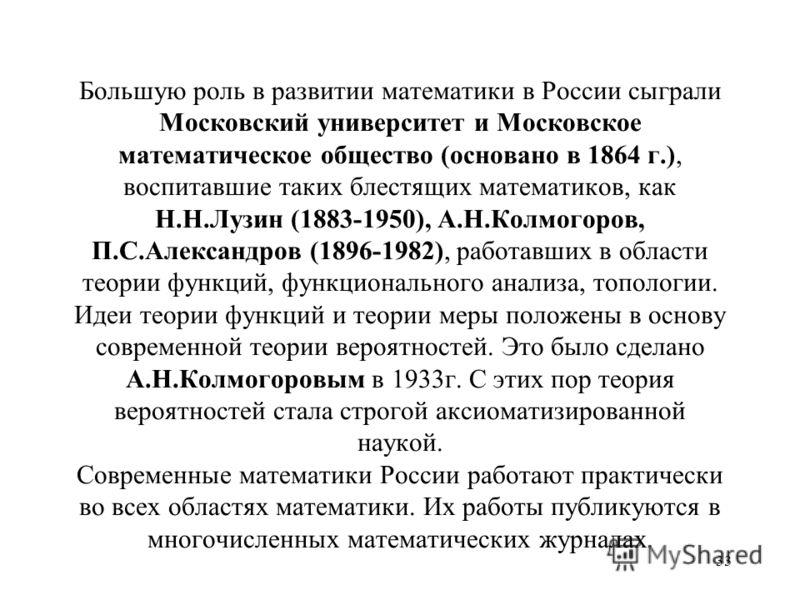 32 Петербургский математик М. В. Остроградский (1801- 1861) известен своими работами в области математического анализа и математической физики. П. Л. Чебышев (1821-1894) является основоположником Петербургской научной математической школы. Его значит