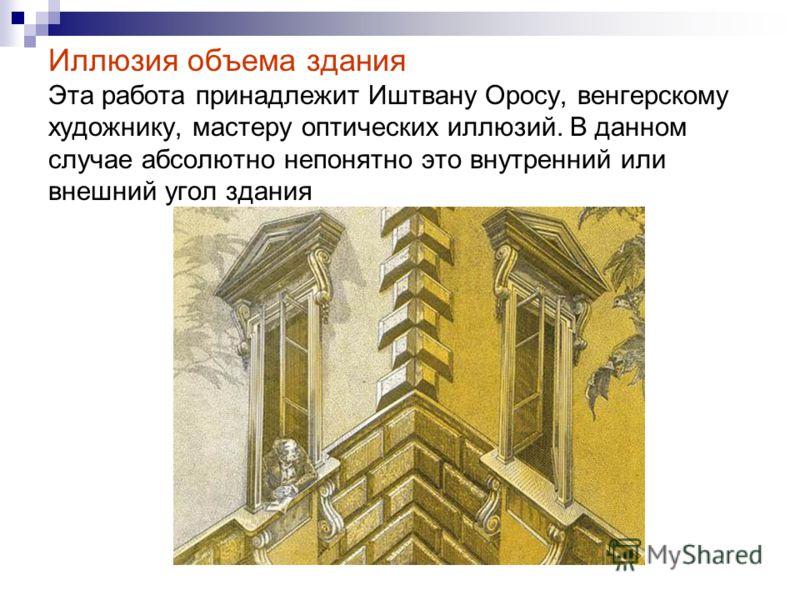 Иллюзия объема здания Эта работа принадлежит Иштвану Оросу, венгерскому художнику, мастеру оптических иллюзий. В данном случае абсолютно непонятно это внутренний или внешний угол здания