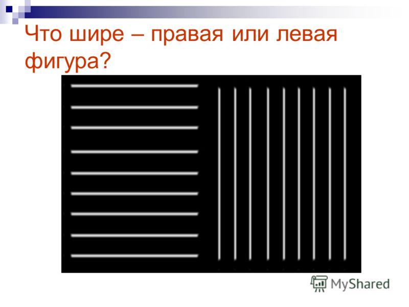 Что шире – правая или левая фигура?