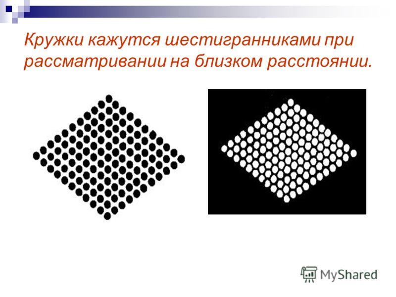 Кружки кажутся шестигранниками при рассматривании на близком расстоянии.