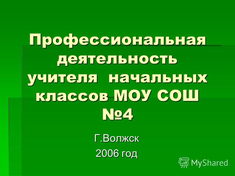 Профессиональная деятельность учителя начальных классов МОУ СОШ 4 Г.Волжск 2006 год