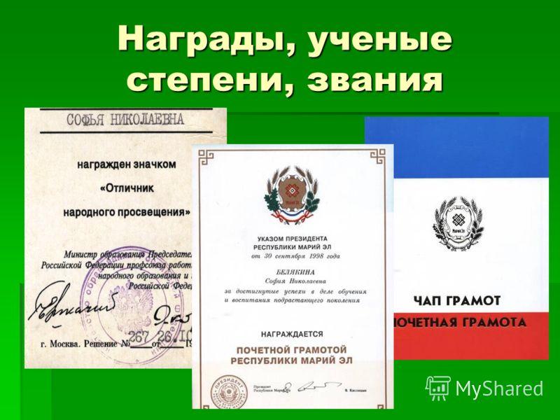 Награды, ученые степени, звания