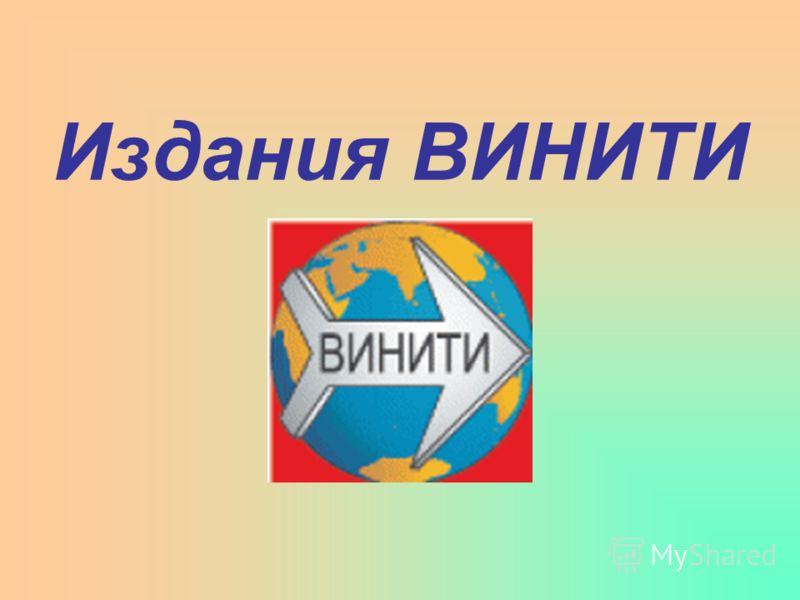Издания ВИНИТИ