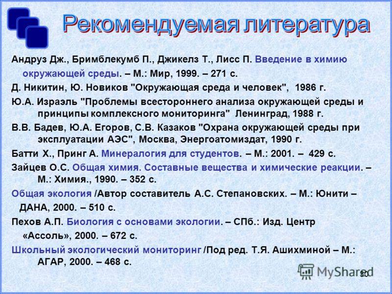 30 Андруз Дж., Бримблекумб П., Джикелз Т., Лисс П. Введение в химию окружающей среды. – М.: Мир, 1999. – 271 с. Д. Никитин, Ю. Новиков