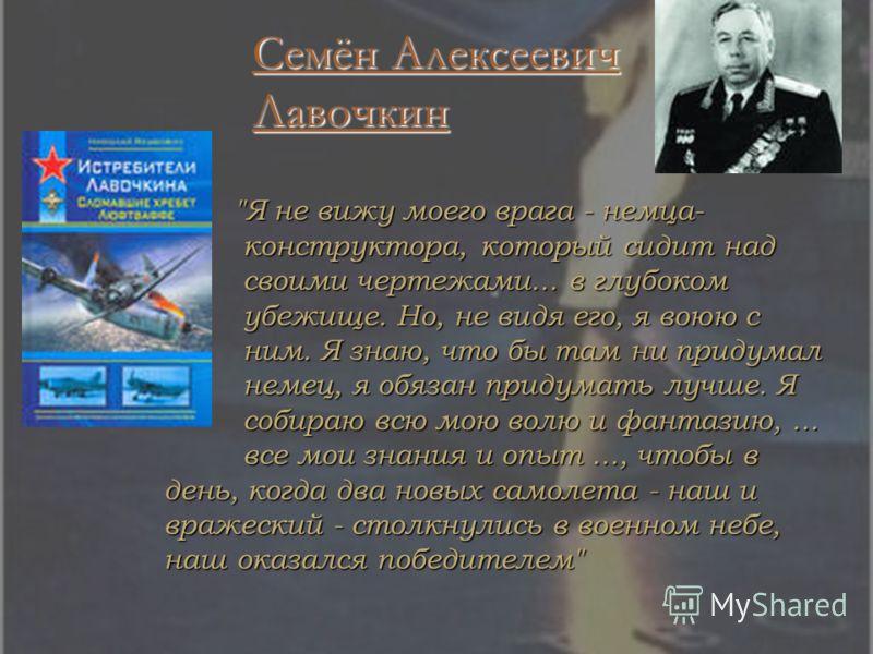 Семён Алексеевич Лавочкин Семён Алексеевич Лавочкин